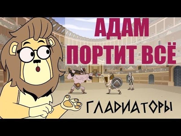 Вся правда об античных гладиаторах Адам портит всё Русская озвучка Крик Студио