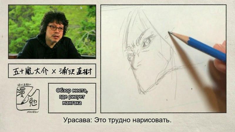 Urasawa Naoki no Manben: Igarashi Daisuke [rus sub]