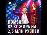 Поменял 82 кг жира на 2,5 млн рублей