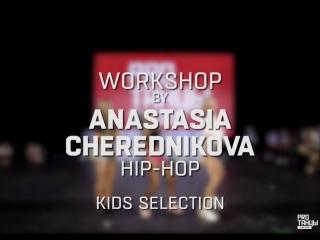 PROТАНЦЫ Лагерь 2018: Анастасия Чередникова (Kids Selection)