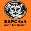 АвтоТехЦентр Барс 4х4 | Автосервис