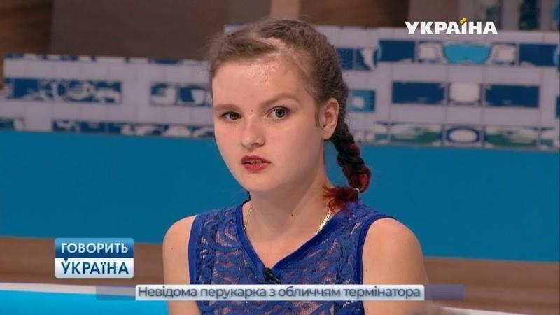 Неизвестная парикмахерша с лицом терминатора (полный выпуск) | Говорить Україна