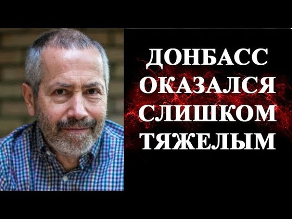 Леонид Радзиховский ДОНБАСС ОКАЗАЛСЯ СЛИШКОМ ТЯЖЕЛЫМ
