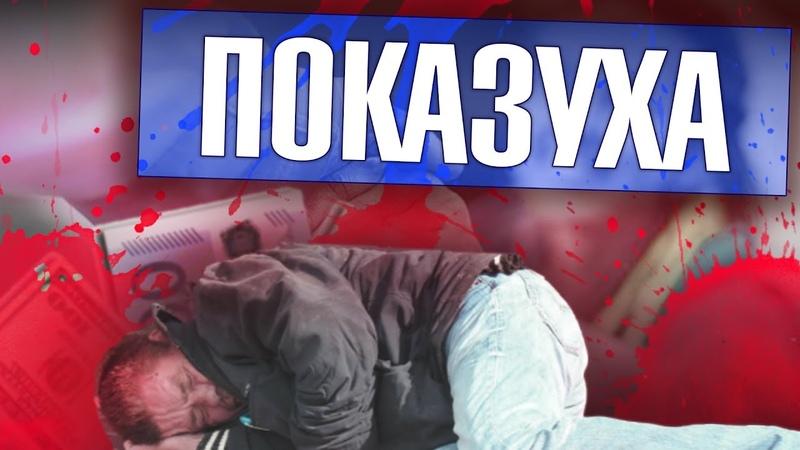 БЛАГОТВОРИТЕЛЬНОСТЬ - ПОКАЗУХА (.feat Битардов)   Харизматичный Демон