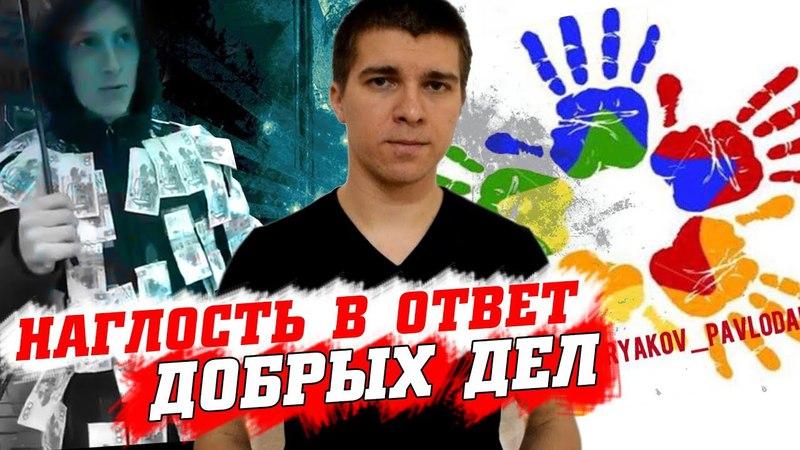 Клуб Добряков VS халявщики /Сбор пожертвований на ПРИОРУ!