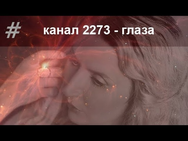 Квантовое омоложение Канал 2273 глаза