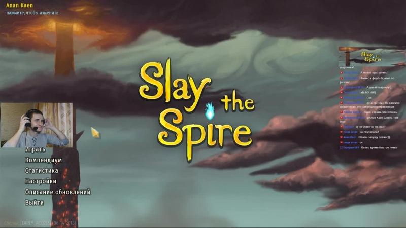 Slay the Spire - спокойствие и созидание после бурной недельки :D