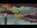 Slay the Spire - спокойствие и созидание после бурной недельки