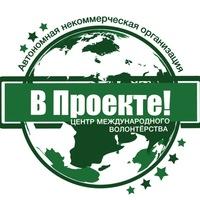 "Логотип Центр международного волонтёрства ""В Проекте!"""