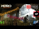 Metro: Last Light Redux - Выживание l Хардкор!! Live1