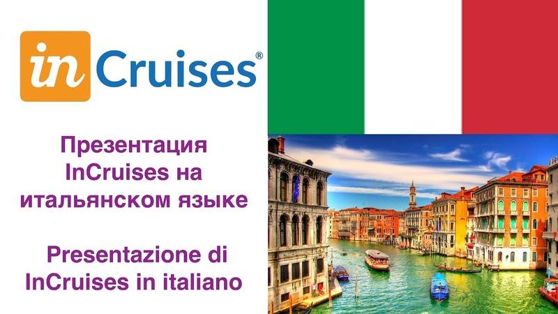 Презентация InCruises на итальянском языке Presentazione di InCruises in italiano