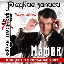 Мафик альбом Чики-Мони. Концерт в Ярославле