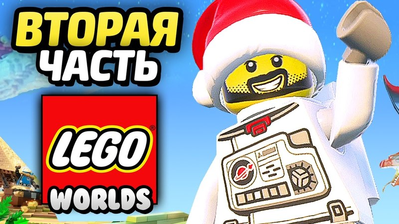 LEGO Worlds Прохождение Часть 2 СЛАДКАЯ ПЛАНЕТА