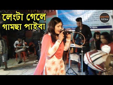 লেংটা গেলে গামছা পাইবা | Lipi Sorkar | Bangla Vandari Song | Lengta Gele Gamcha Paiba | Folk Song