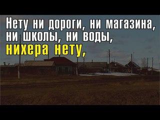 Жители деревни предлагают присоединить её Казахстану.