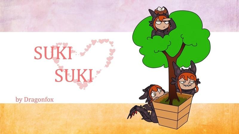 Suki Suki - Animation Meme | Dragonfox (анимация)