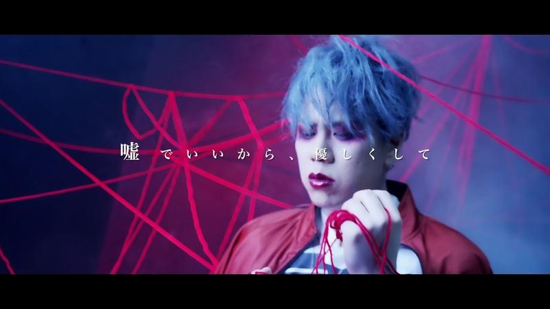 【胸糞注意】CLACK inc. 1st Single『大嫌い。』MV FULL【2018.07.11 RELEASE!!】