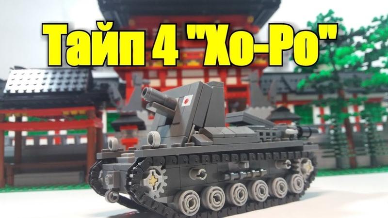 LEGO Type 4 Ho-Ro .Инструкция на танк Хо-Ро из лего » Freewka.com - Смотреть онлайн в хорощем качестве