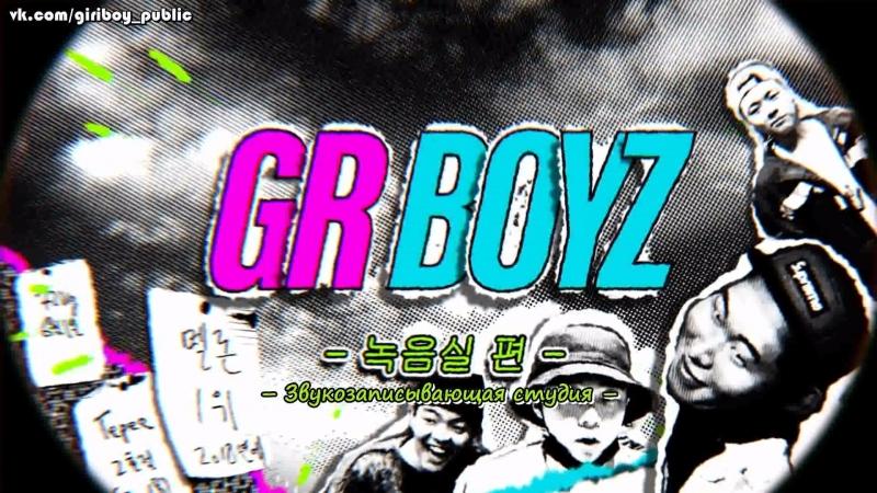 [RUS SUB] [GRBOYZ] Эп.01 Звукозаписывающая студия (GIRIBOY, NOEL, Kid Milli, Swings)