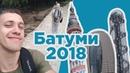 Грузия Батуми 2018 | Georgia Batumi