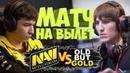 🔴ВСТРЕЧА БЕЗ ПРАВА НА ОШИБКУ | NaVI vs Old but Gold DreamLeague Season 11
