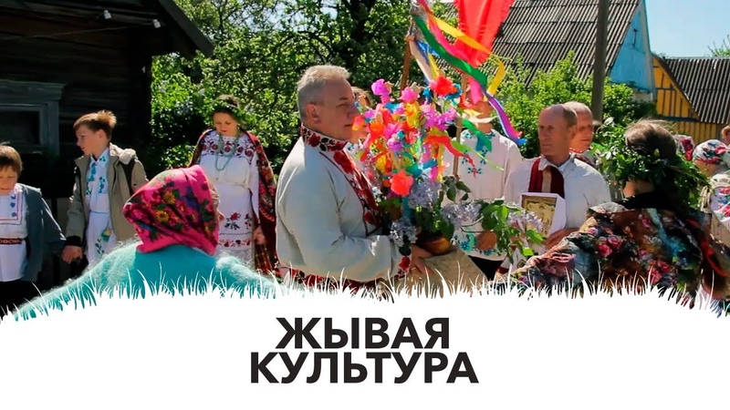 ЖЫВАЯ КУЛЬТУРА. Абрад Юря
