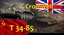 Т 34-85 или Cromwell Какой СТ лучше ?