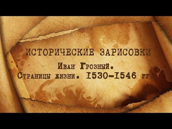 Е.Ю.Спицын и В.А.Волков Иван Грозный. Страницы жизни. 1530-1546 гг.