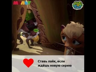 Лео и Тиг_20 серия_анонс