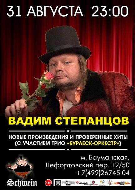 Великий магистр Вадим Степанцов в Швайне