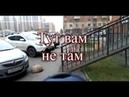 Тротуар не для людей а для машин Кудрово