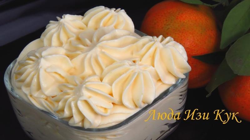 НЕЖНЫЙ СЛИВОЧНО МАНДАРИНОВЫЙ крем для тортов и пирожных Люда Изи Кук Позитивная Кухня