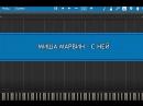 МИША МАРВИН - С НЕЙ (Пример игры на фортепиано)