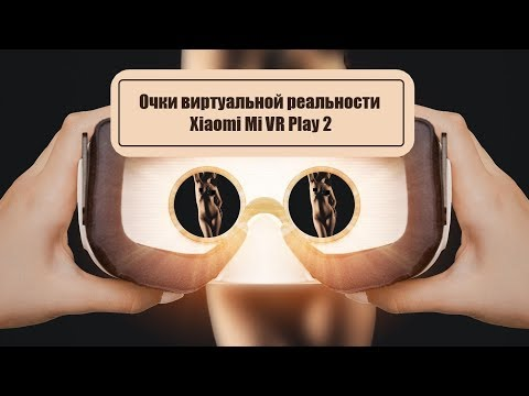 Очки виртуальной реальности Xiaomi Mi VR Play 2 - Распаковка!