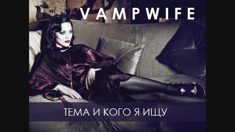Vampwife - тема в отношениях, которую я ищу. Sexwife, Hotwife, Slutwife. Что именно мне нужно.