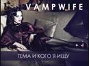 Vampwife тема в отношениях которую я ищу Sexwife Hotwife Slutwife Что именно мне нужно