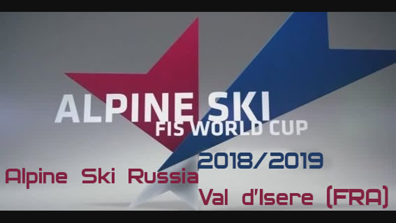 Горные лыжи. Кубок мира. Валь-д'Изер. Мужчины. Слалом-гигант. Женщины супергигант. Прямая трансляция