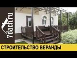 🏡 Как построить веранду- металлокаркас, террасная доска из лиственницы - 7 дач