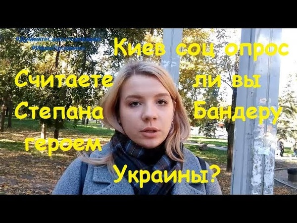 Киев Считаете ли вы Степана Бандеру героем Украины соц опрос Иван Проценко
