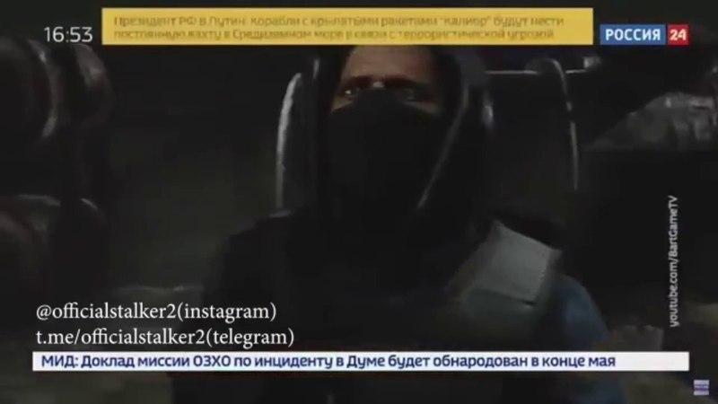 СТАЛКЕР 2 АНОНСИРОВАЛИ РЕПОРТАЖ РОССИЯ 24 НОВОСТИ » Freewka.com - Смотреть онлайн в хорощем качестве