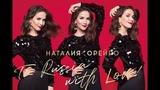 Премьера! Natalia Oreiro - To Russia with Love