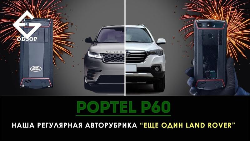 Обзор POPTEL P60 или обзор LAND ROVER P60 от Ex Gad
