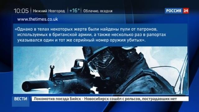 Новости на Россия 24 • Британский спецназ годами расстреливал мирных афганцев
