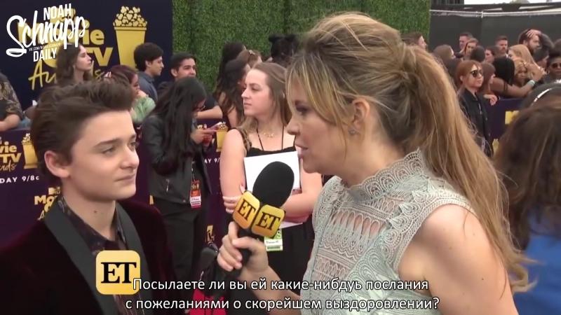 Русские субтитры › интервью для портала «ET» на ковровой дорожке премии «MTV Movie TV Awards» › 18 июня 2018