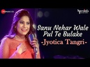 Sanu Nehar Wale Pul Te Bulake Jyotica Tangri Amjad Nadeem Specials by Zee Music Co