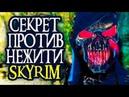 Skyrim - СЕКРЕТ мощнейшего оружия против нежити и его прокачка! Сияние Рассвета