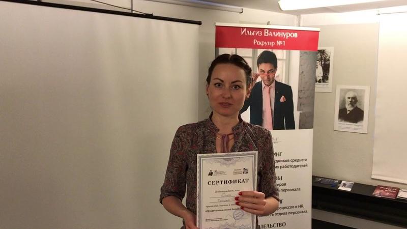 Hr менеджер компании ПраймТаймФорум о семинаре Ильгиза Валинурова