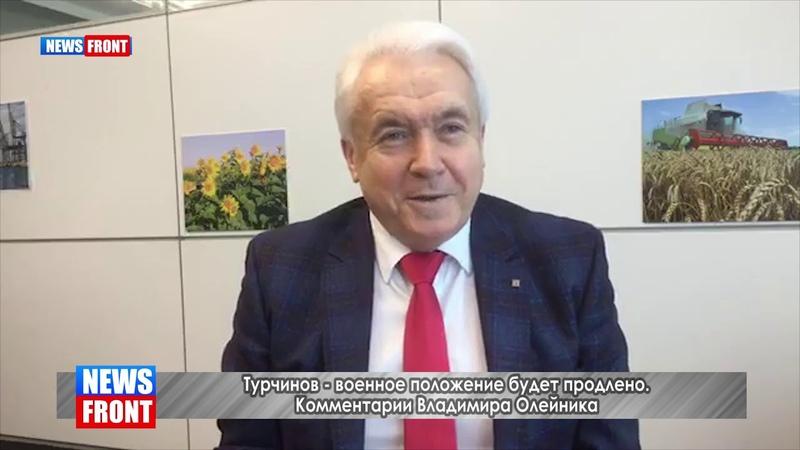Турчинов - военное положение будет продлено. Комментарии Владимира Олейника