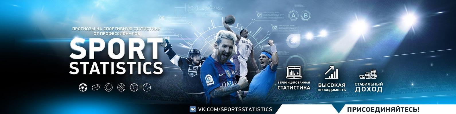Прогнозы на спортивные события сегодня от профессионалов бесплатно ставки на спорт по математике