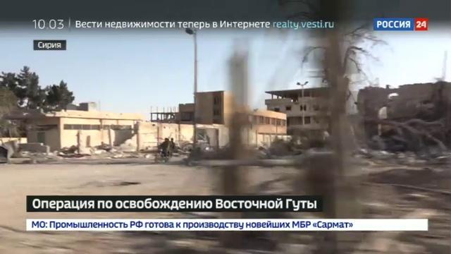 Новости на Россия 24 • В Восточной Гуте сирийская армия разделила силы боевиков на две части
